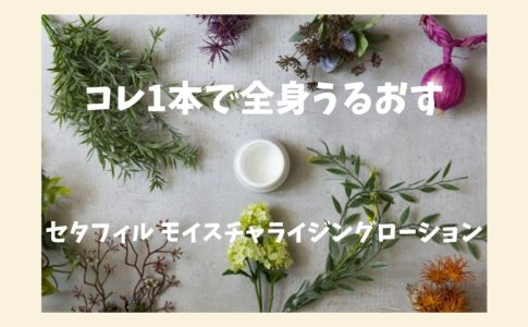 花々とスキンケア用品