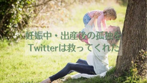 Twitterが妊娠中・出産後の孤独を救ってくれた