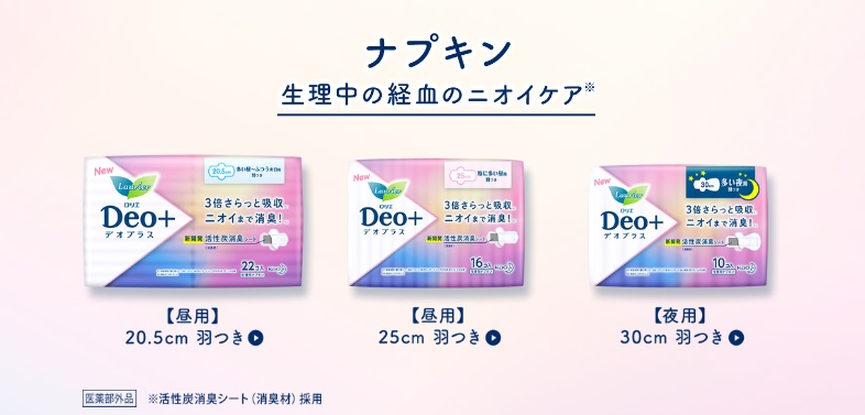 deo+ナプキン