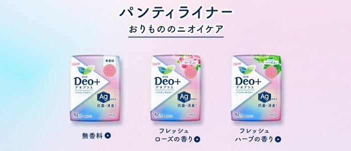 deo+パンティライナー