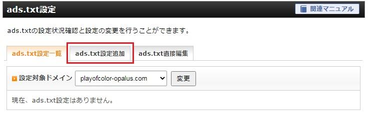 adsテキスト設定追加タブ