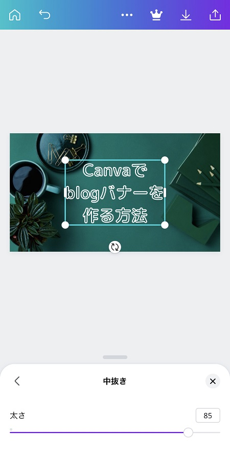 canvaスマホ 中抜き⑫-2