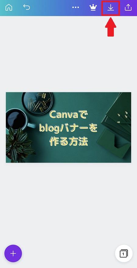 canvaスマホ 保存⑭