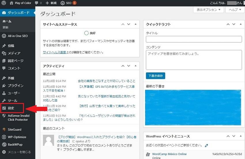 WordPressダッシュボード→設定