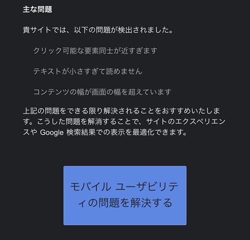 サーチコンソールエラー②
