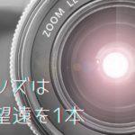 カメラのレンズアップ