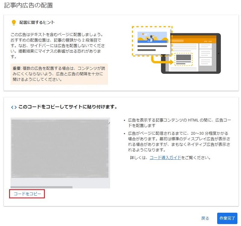 広告コードのコピー画面