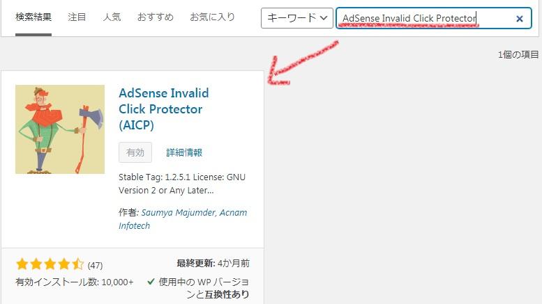 AICPインストール画面