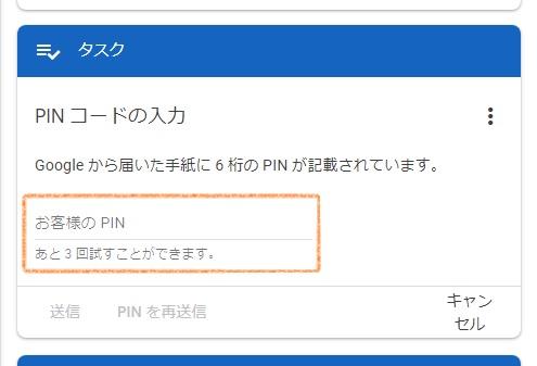 ③送られてきたPINを入力する画面
