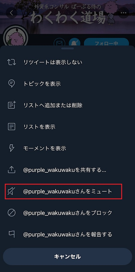 Twitterミュート選択画面