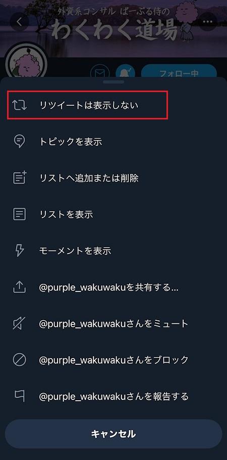 Twitter機能RTは表示しない