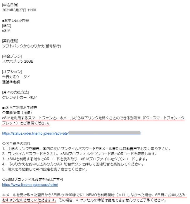 LINEMOプロファイルのダウンロード開始メール