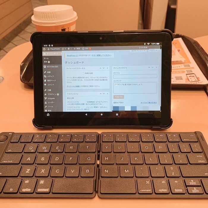 マックにてタブレットとキーボードで作業