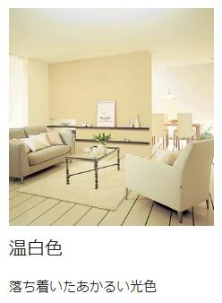 温白色の照明のお部屋イメージ