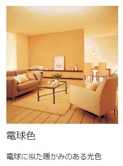 電球色の照明のお部屋イメージ