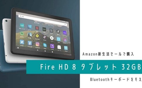 FireHD8
