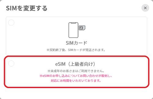 eSIM選択画面