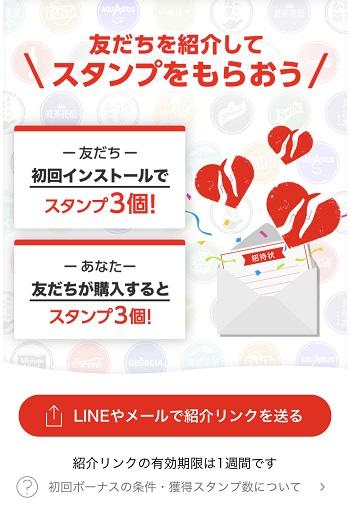 コークオンアプリ友達紹介
