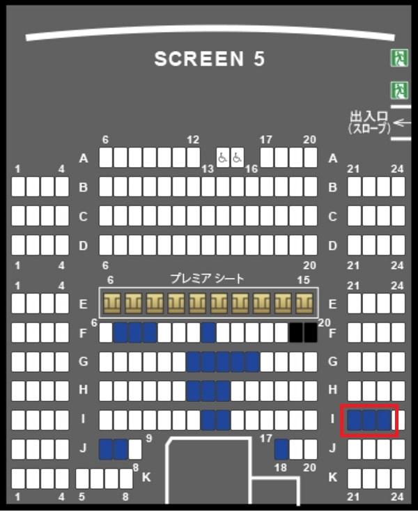 映画館座席表