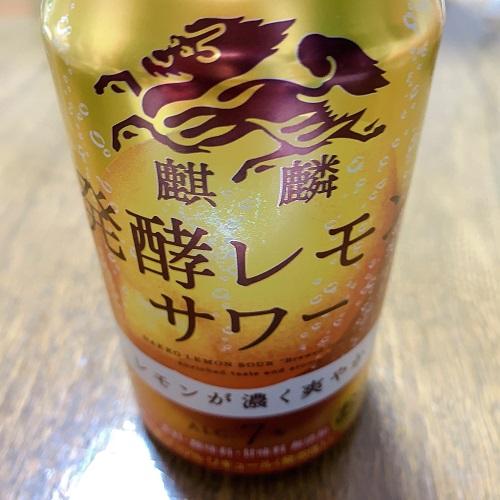 発酵レモンサワー