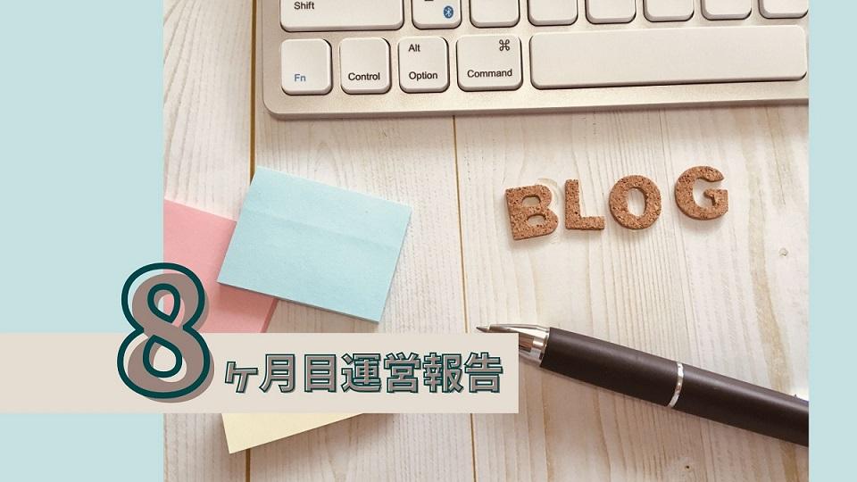雑記ブログ8ヶ月目運営報告