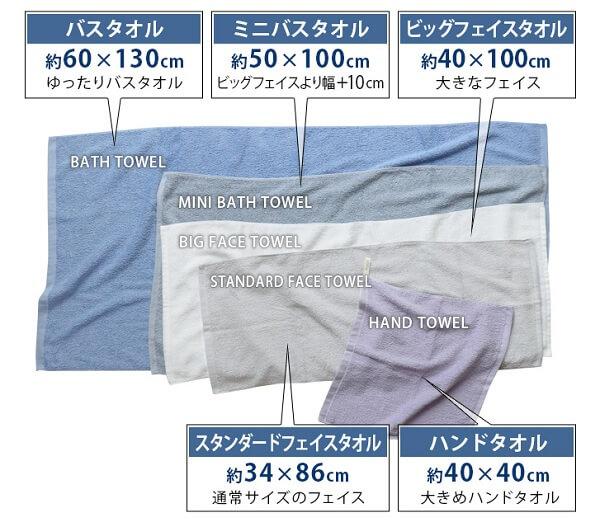 日織恵 タオルのサイズの違い