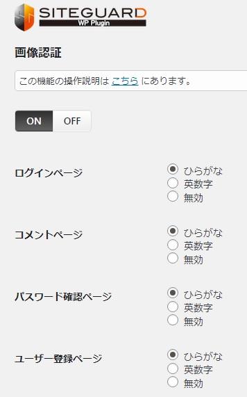 サイトガード画像認証設定画面