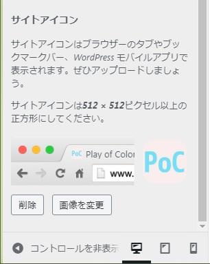 STORK19ファビコン設定画面
