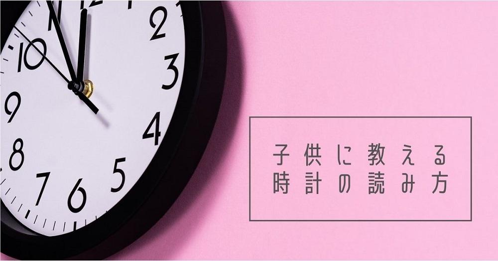 時計の読み方