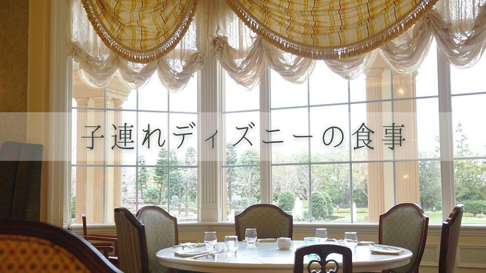 子連れディズニーの食事 レストラン