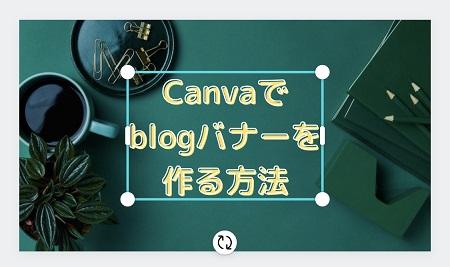 canvaエフェクトスプライス