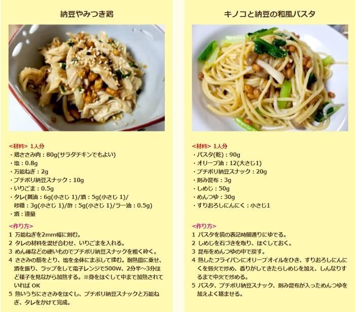 プチポリ納豆スナック 応用レシピ