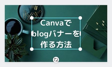 canvaエフェクト変更前