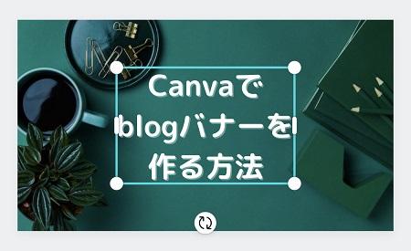 canvaエフェクト影付き