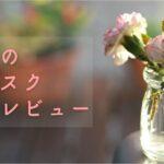 花のサブスクレビュー