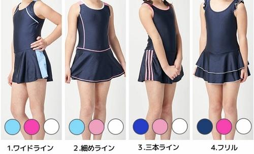 デザインが4種から選べるスクール水着