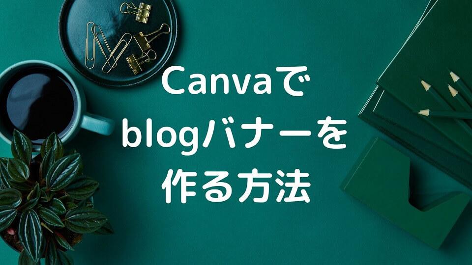 canvaでアイキャッチを作る方法