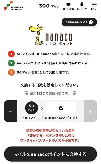 セブンマイル nanacoポイントへの交換画面