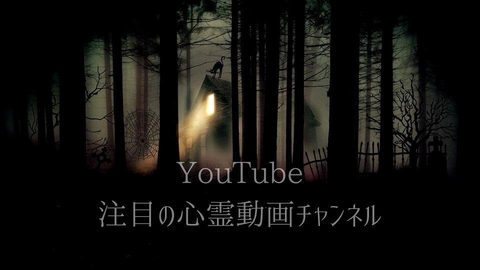 注目の心霊動画チャンネル