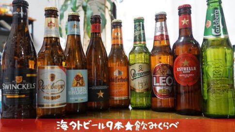 海外ビール 飲み比べ