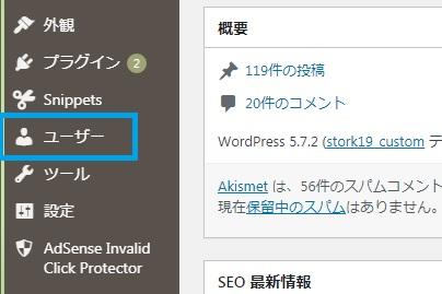 WordPressダッシュボードからユーザーを選択