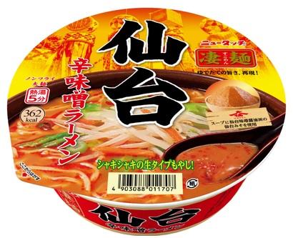 ニュータッチ凄麺仙台辛味噌ラーメン