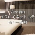 子連れでダイワロイネットホテル仙台一番町に泊まってみた