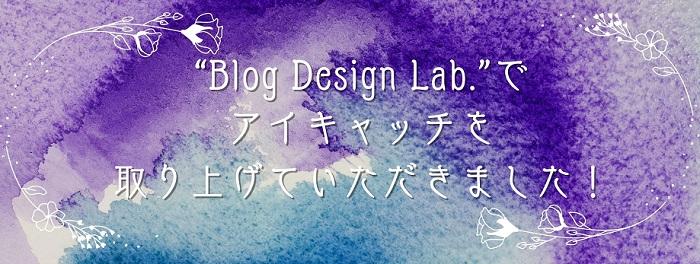 Blog Design Lab.バナー1